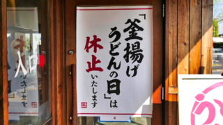 丸亀製麺の『釜揚げうどんの日』は中止でも『天ぷらお持ち帰り5個以上で30%割引』は超オトク♪