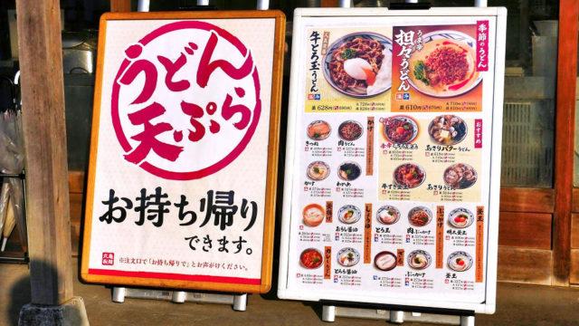 丸亀製麺が5月から『お持ち帰りうどん』対応店舗を大幅に増加!【テイクアウトの流れを解説】