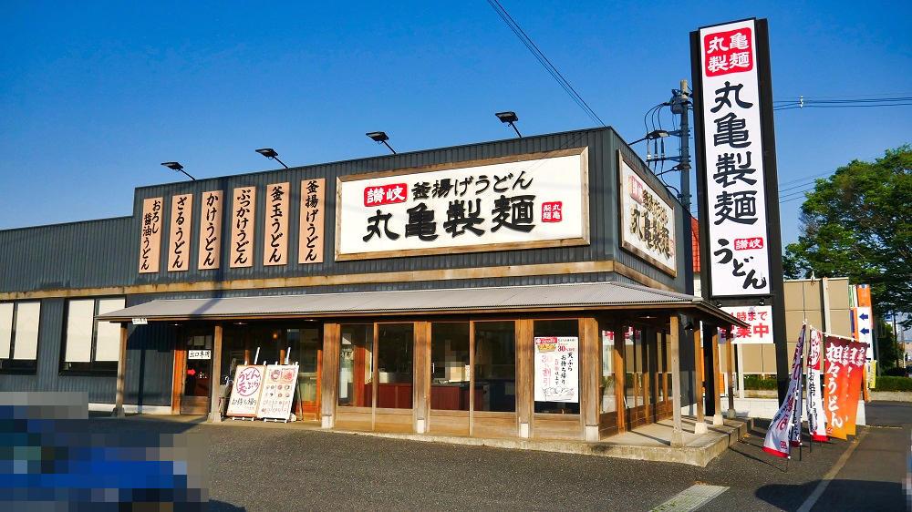 丸亀製麺「富里店」