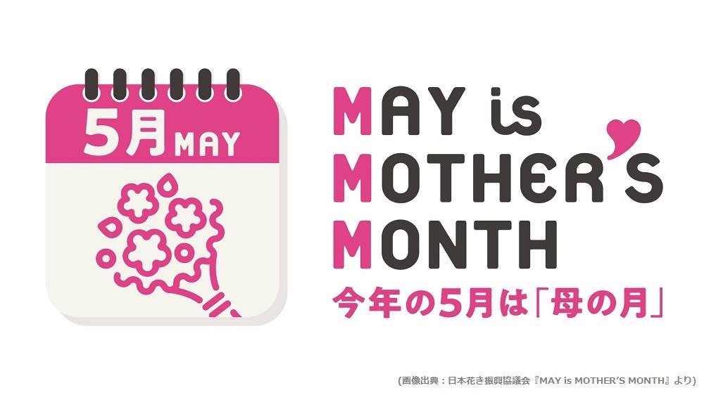 2020年5月は丸々1か月間『母の月』に!
