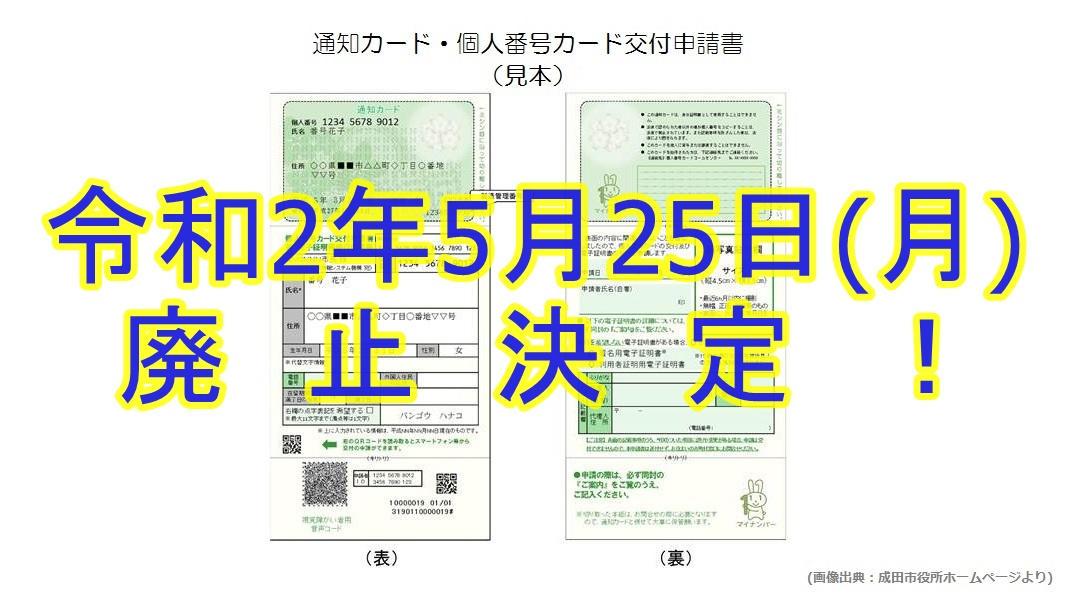 【要注意!】2020年5月25日(月)に『マイナンバー通知カード』が廃止されます!