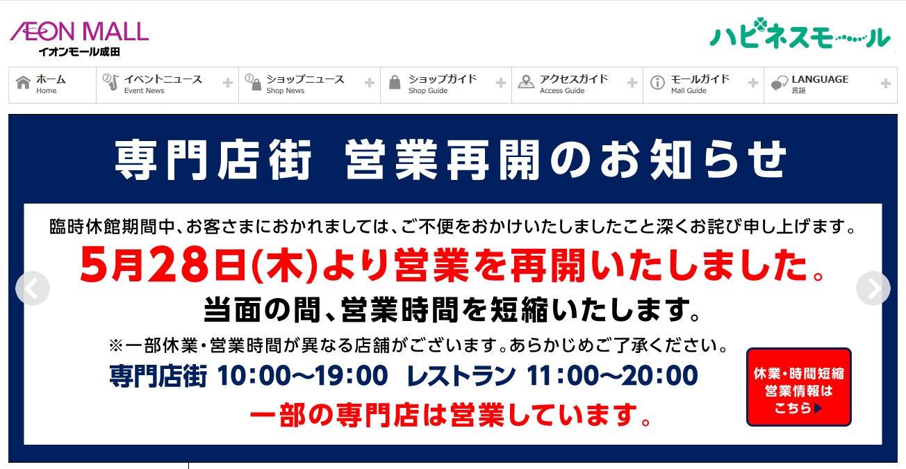 5月28日からイオンモール成田の営業が全面的に再開