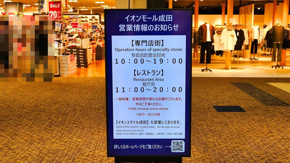 イオンモール成田は当面の間『短縮営業』