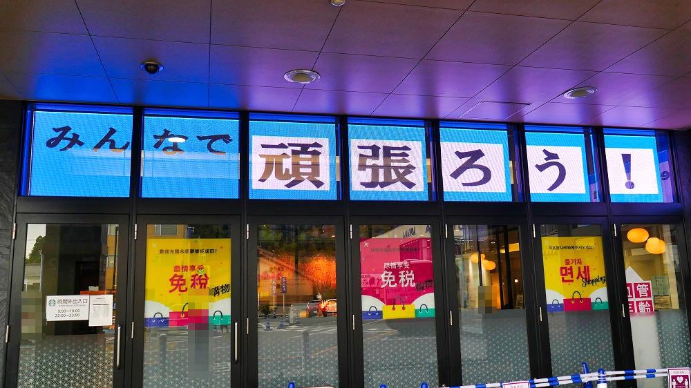 5月28日からイオンモール成田の営業が再開!