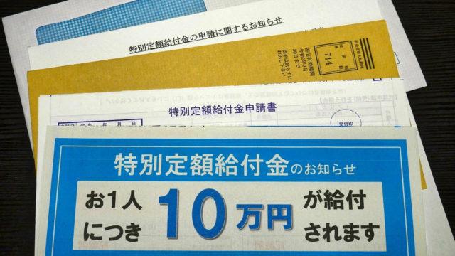 成田市の『10万円』特別定額給付金申請書が到着