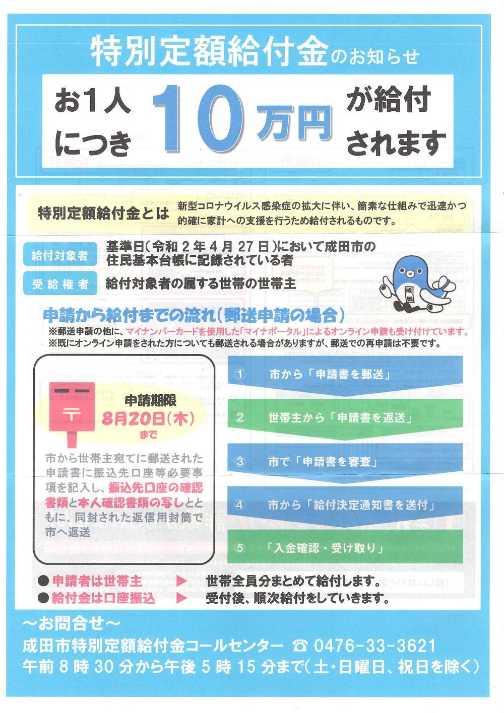 【資料】成田市の特別定額給付金『記入解説書』(表)