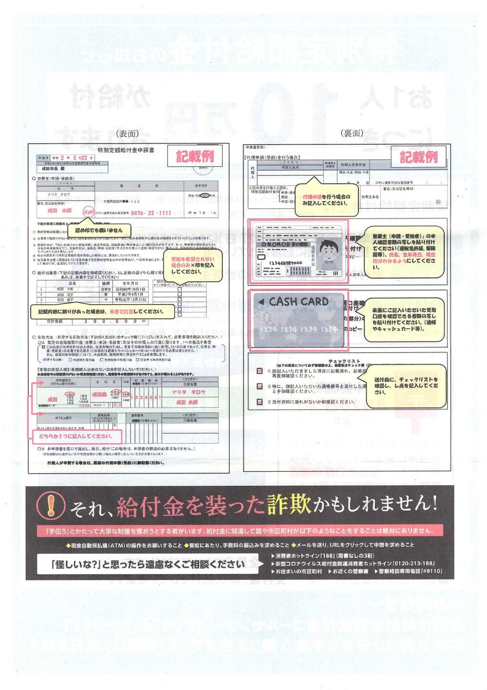 10 万 円 給付 明石 市 神戸新聞NEXT|明石|10万円給付金...