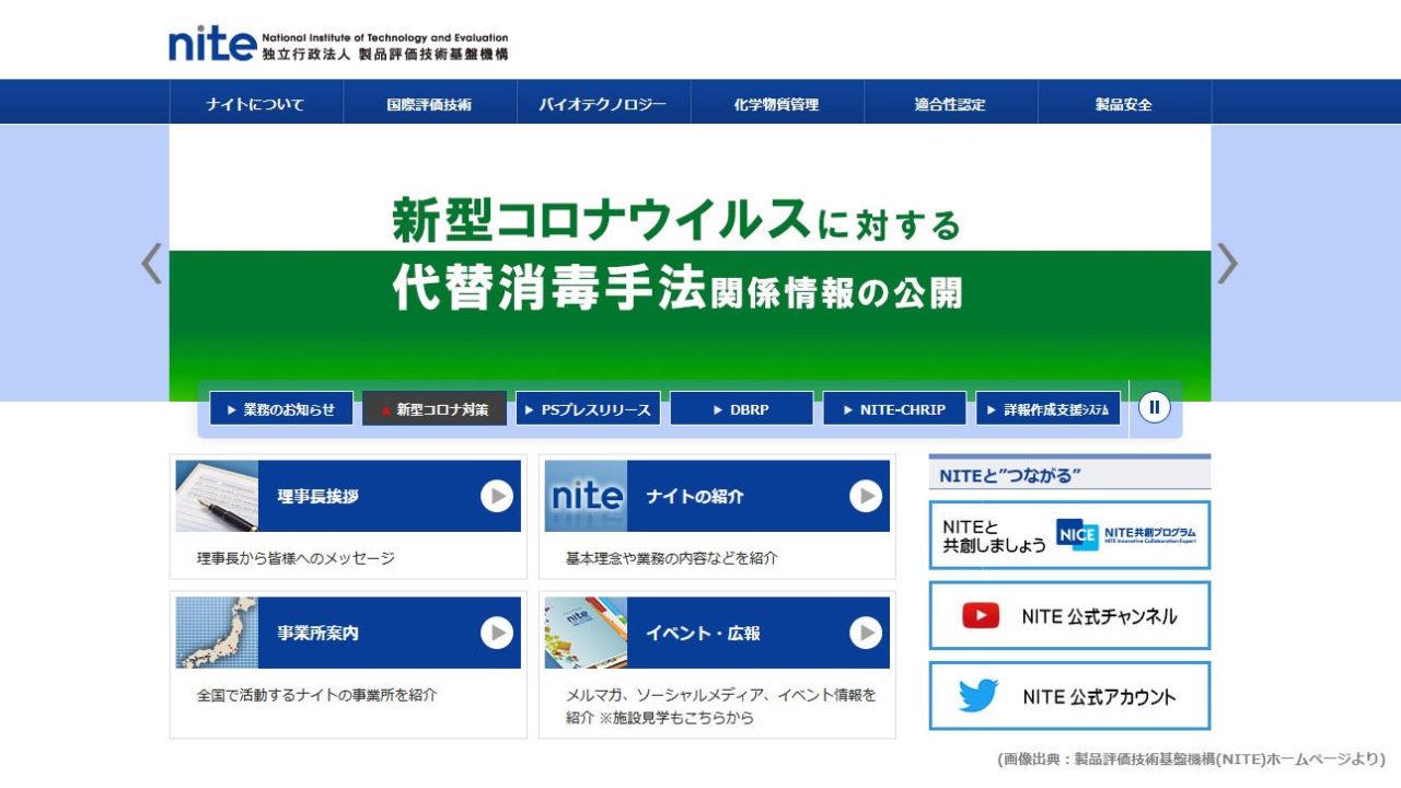 製品評価技術基盤機構(NITE)が「次亜塩素酸水」のファクトシートを公開