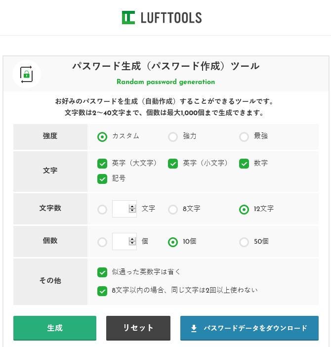 株式会社luftが提供するパスワード生成ツール(サイト)