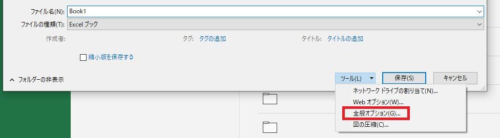 エクセルファイルにパスワードを設定する方法