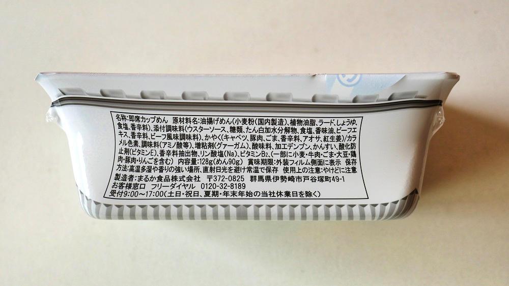 「ペヤングソースやきそば具材アップ」のパッケージ側面