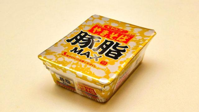 【実食レポ】ペヤング豚脂MAXやきそば【シンプルに美味しい超こってり系!】