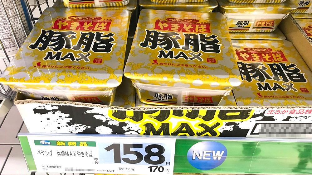 「ペヤング豚脂MAXやきそば」を発売日前日に発見!