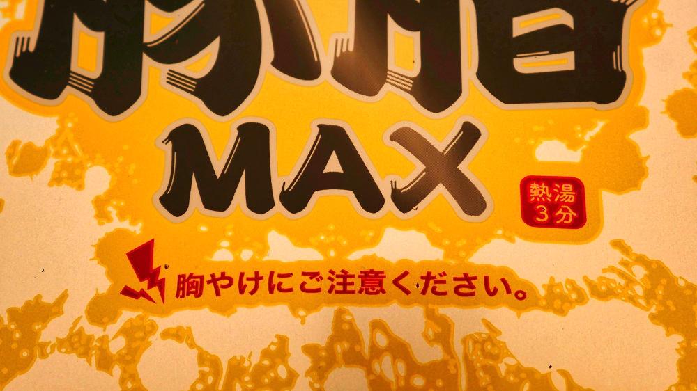 「ペヤング豚脂MAXやきそば」はソース袋が巨大