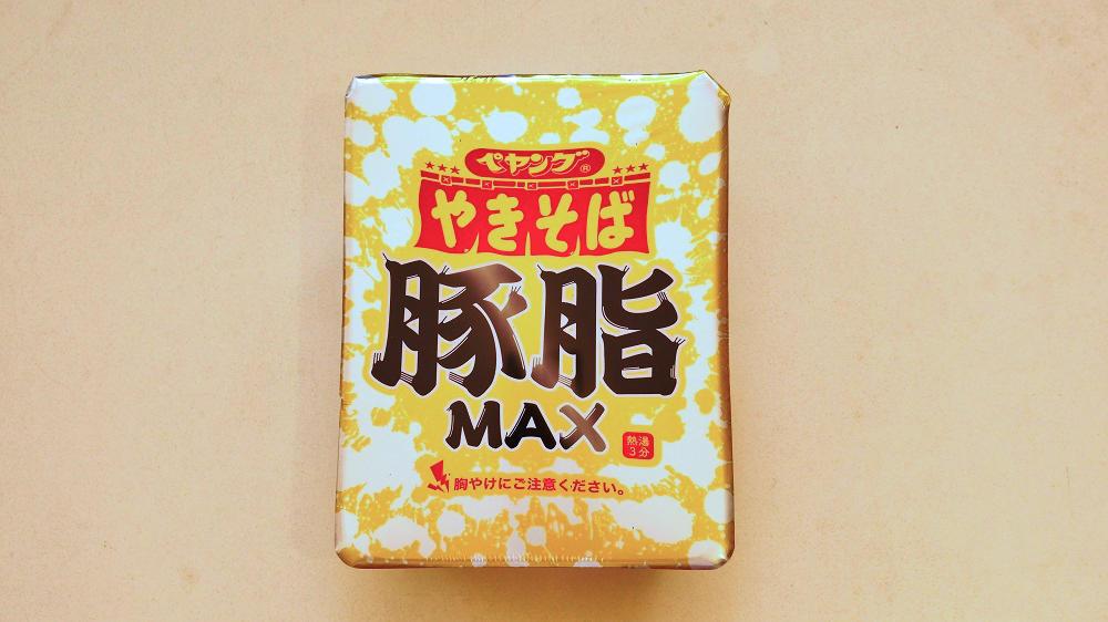 「ペヤング豚脂MAXやきそば」のパッケージ