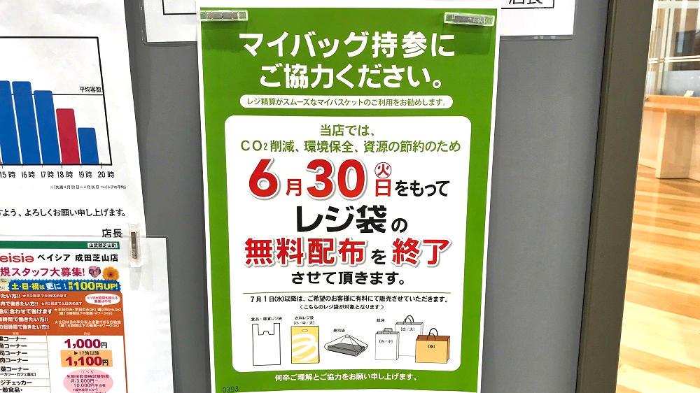 『ベイシア』は6月30日まではレジ袋無料配布を継続