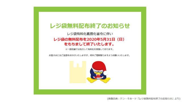 【レジ袋の有料化義務付けに対応】ドン・キホーテが6月からレジ袋を有料化に!