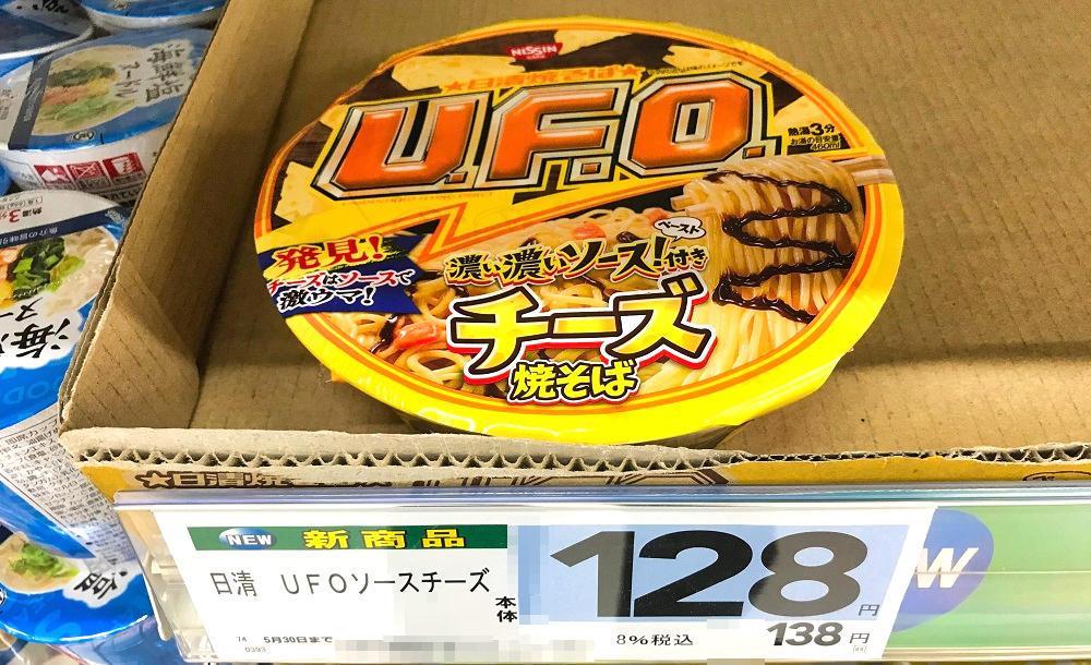 「日清焼そばU.F.O. 濃い濃いソースペースト付き チーズ焼そば」は5月18日発売