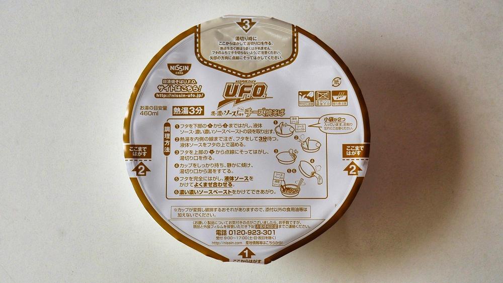 「日清焼そばU.F.O. 濃い濃いソースペースト付き チーズ焼そば」の内容物一覧