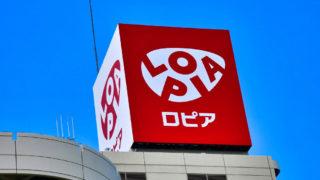 ユアエルム成田店に食品スーパー『ロピア』が入店!【2020年初夏OPEN予定】