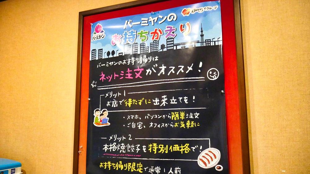 バーミヤン「成田三里塚店」の店内