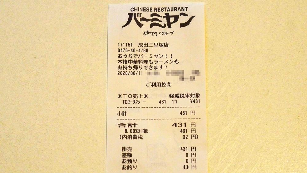 バーミヤン「成田三里塚店」のレシート