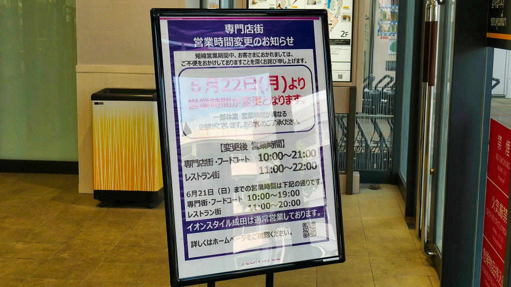イオンモール成田店は6月22日から営業時間延長