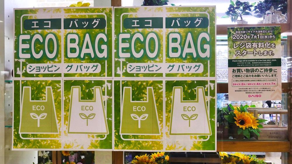 7月1日からのレジ袋有料化に備えて『携帯用エコバッグ』を準備!
