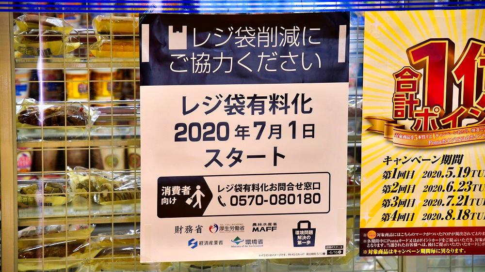 主要コンビニ各社ではレジ袋有料化義務化への対応を推進