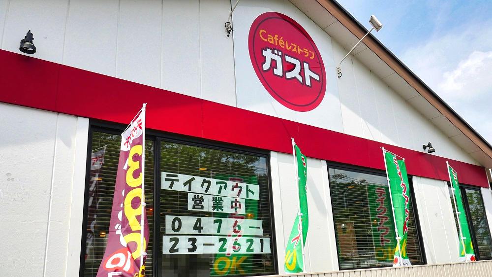 ガスト「成田土屋店」