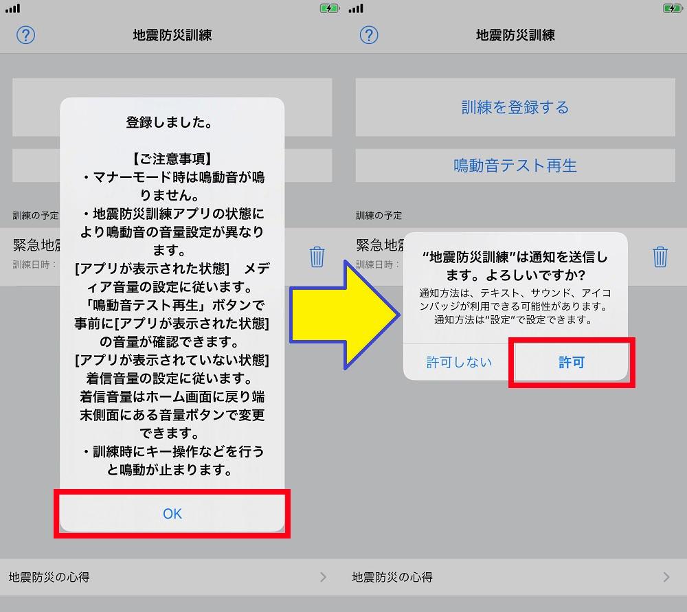 「地震防災訓練アプリ」を開いて訓練情報を登録