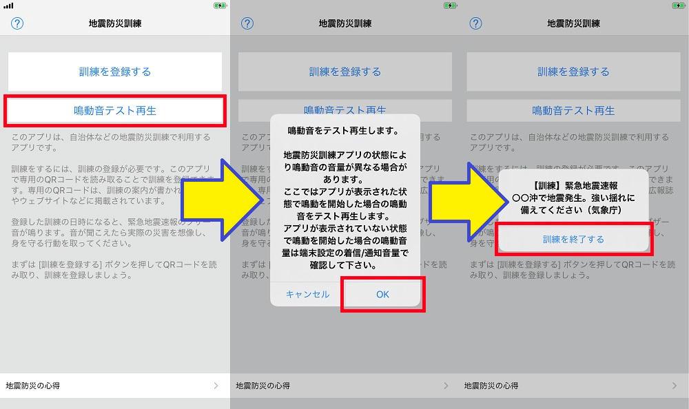 「地震防災訓練アプリ」では鳴動音のテスト再生も可能