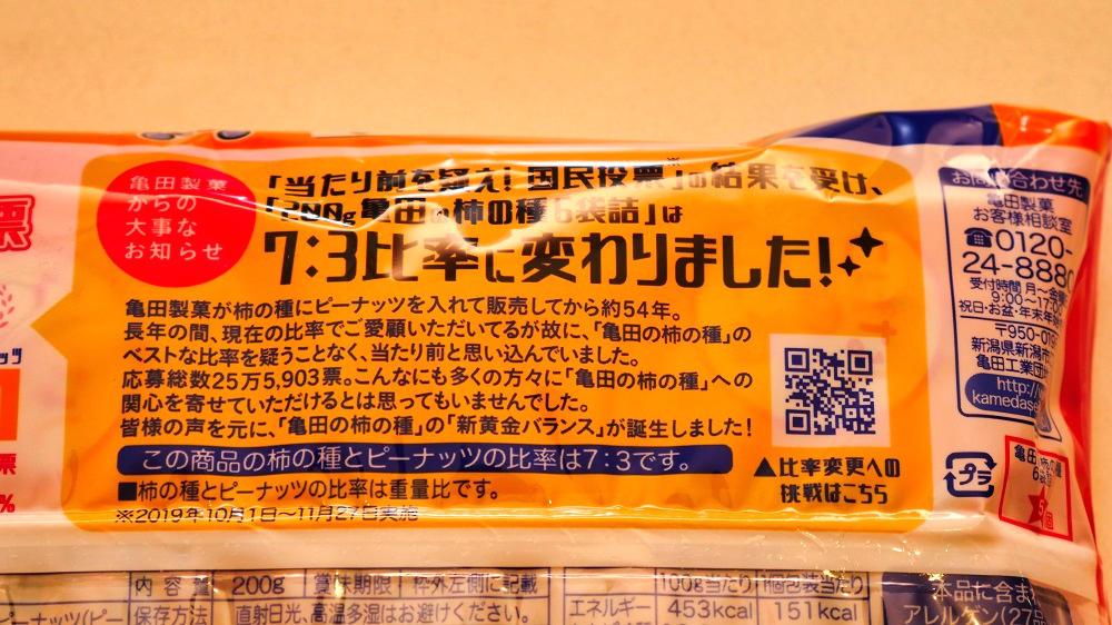 亀田の柿の種はピーナッツ比率30%に変更。