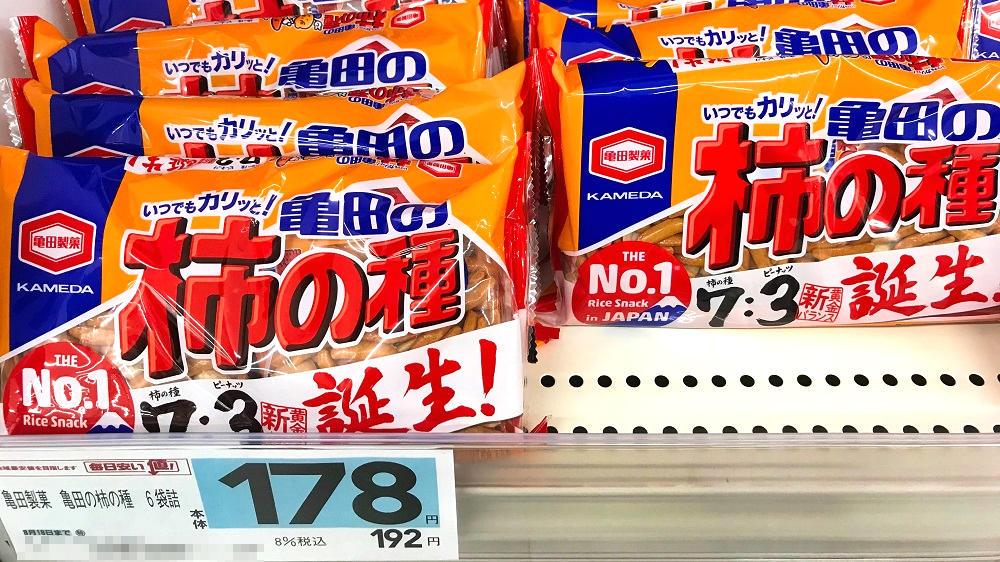 亀田の『柿の種』新パッケージ