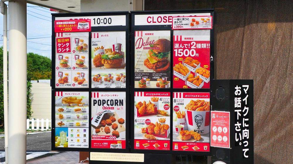 ケンタッキーフライドチキン「成田ニュータウン店」