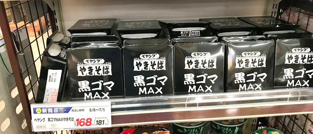 「ペヤング黒ゴマMAXやきそば」を発売日前日に発見!