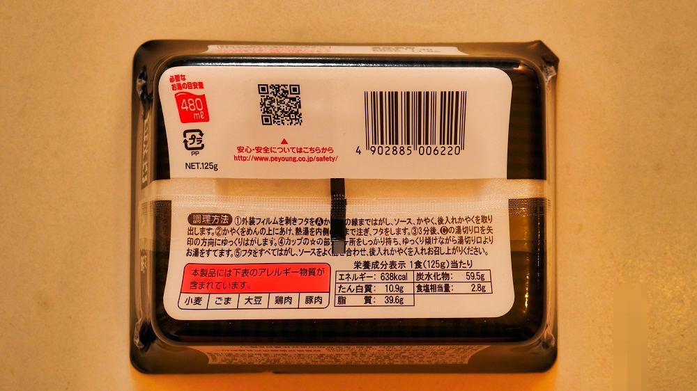 「ペヤング黒ゴマMAXやきそば」のパッケージ