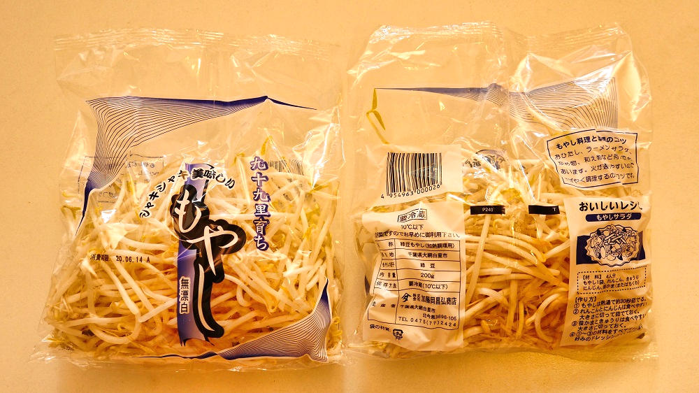 【もやし9円】野菜は総じて安くて新鮮