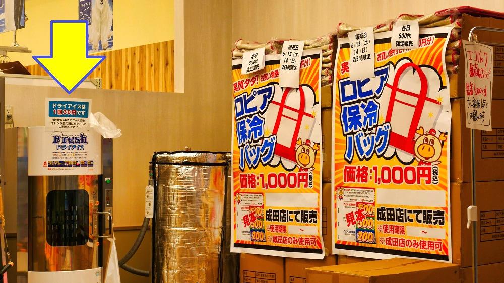 ロピア成田店はドライアイスは有料(1回30円)