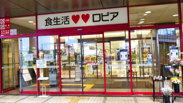 ロピア成田店は開店3週目でも特売品多数!【資料添付 6月19日(金)~22日(月)の特売チラシ】