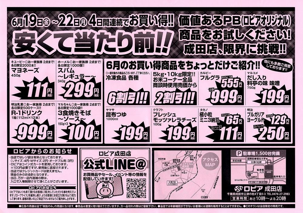 【資料】ロピア成田店6月12日(金)~15日(月)の特売チラシ