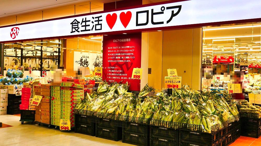 ロピア成田店はある程度落ち着きつつも特価品多数