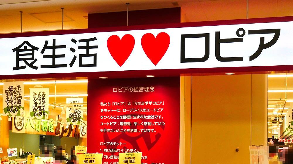 ロピア成田店は開店4週目でやや落ち着いた状況【資料添付 6月26日(金)~29日(月)の特売チラシ】