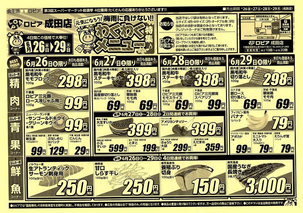 ロピア成田店6月26日(金)~29日(月)の特売チラシ