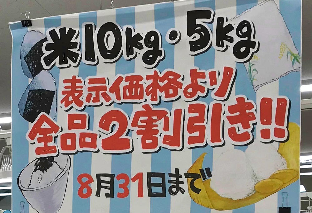 ロピア成田店ではコメが8月31日まで2割引