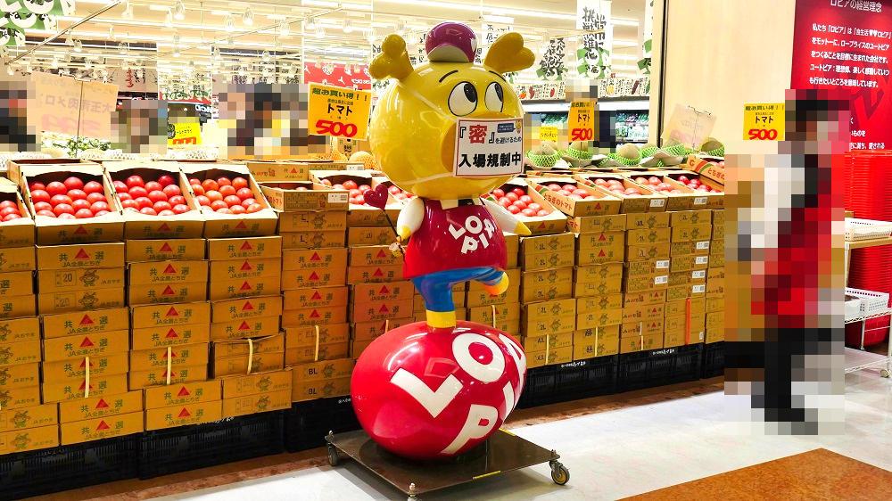 『ロピア成田店』の開店セールは激安品揃い!