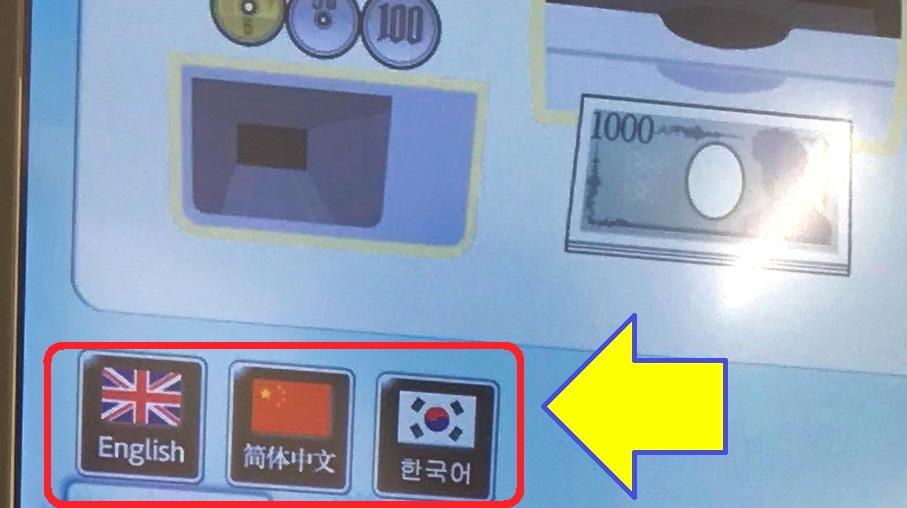自動支払機は、デフォルトが日本語で、英語・中国語・韓国語が選択できる