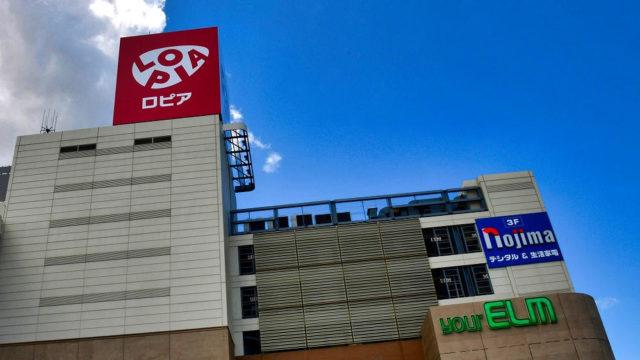 『ロピア成田店』が6月5日(金)午前10時オープン!