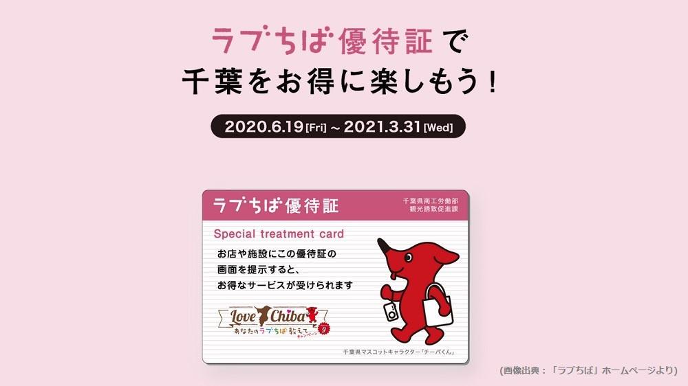ラブちば(LOVE♡CHIBA)はお得な優待証も確保できる千葉県公式写真投稿サイト!