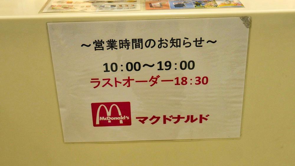 マクドナルド「イオンモール成田店」の営業時間